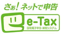 side_e-tax.jpg